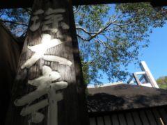 秋の深大寺と神代植物園