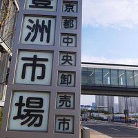 【東京】何かと話題の豊洲市場へ行ってみた
