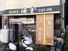 浅草千束発のとんかつ店「河金」~洋食の達人を虜にしている日本最古のカツカレーを提供する大正7年創業の老舗~