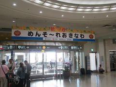 冬でも暖かい沖縄へ(1)羽田から那覇へJALのフライト