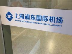 サンクスギヴィング恒例の逃避旅行 笑@上海