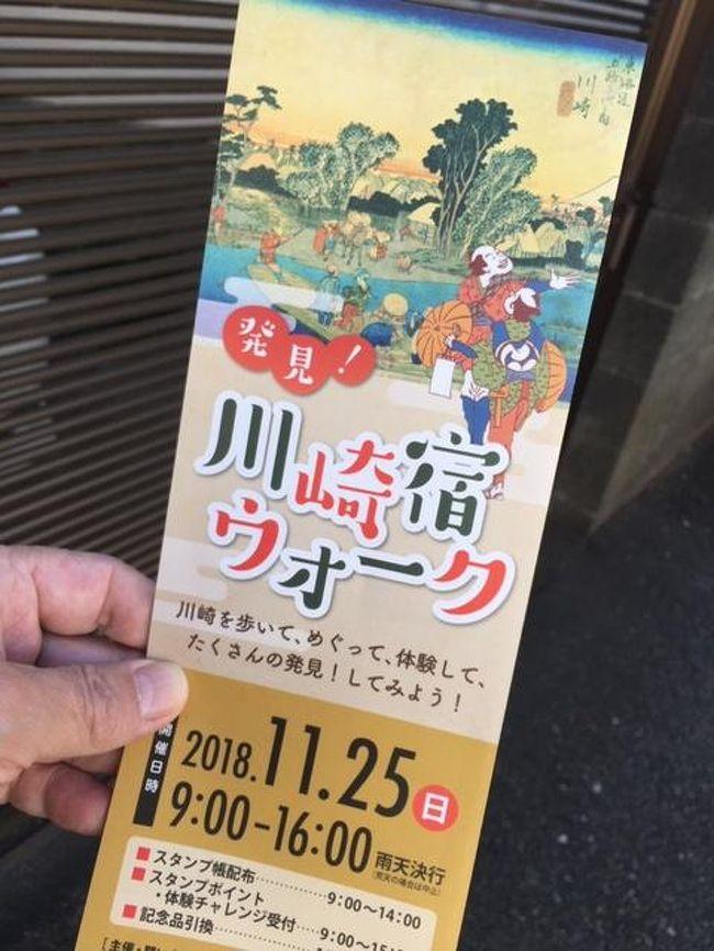 「発見!川崎宿ウォーク」。 <br />川崎市川崎区主催で、旧東海道沿道を中心とした寺社・仏閣、史跡や周辺商店を巡るスタンプラリーが開催されます。<br />スタンプラリー・クイズ・体験チャレンジ計30か所あるポイントを 自由に組み合わせ、巡るという趣向らしい。<br />自宅からも近いので、健康のためにもと出かけてみました。<br />