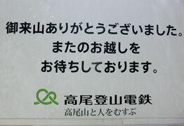 月例登山報告「高尾山」・その2.下山したらスーパー銭湯でリフレッシュ。