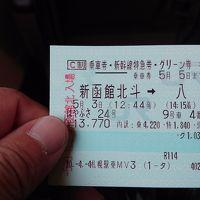 2泊3日でぐるっと北東北3県【札幌〜函館〜八戸】