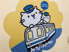 MRT松山新店線を行く