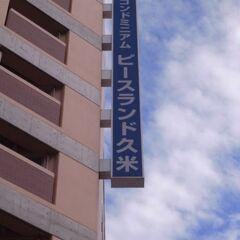 2010 那覇/追憶