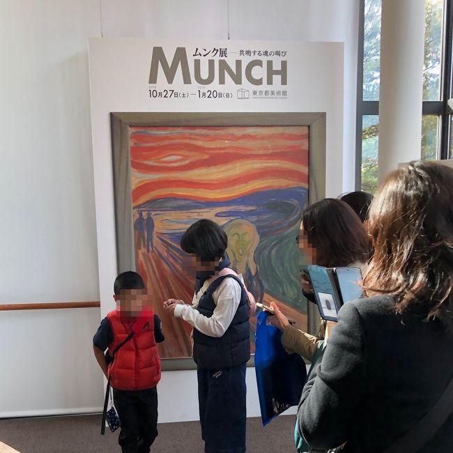 3連休明けの11月26日月曜日、朝から上野でムンク展とフェルメール展をハシゴしてきました。<br /><br />どっちも大混雑しているのは承知の上で、できるだけ混雑の間隙をぬってハシゴする作戦です。まず、「3連休明けの平日」は狙い目だろうと。そして、世界共通で美術館は月曜に休館日が多いのですが、ムンク展の公式を見たら「月曜休室。ただし、11月26日、12月10日、24日、1月14日は開室」と出てたので、この4日はいずれも狙い目だろうと。ちなみに、フェルメール展は12月13日のみ休館だそうです。ほぼ休みなし。スタッフの皆さん、ご苦労さまです。<br /><br />フェルメール展のチケットはネットで購入し、セブンイレブンで発券済み。ムンク展のチケットは、ローソンのLoppiで購入してあります。当日、美術館でチケット売り場に並ぶのは避けたいもんね。