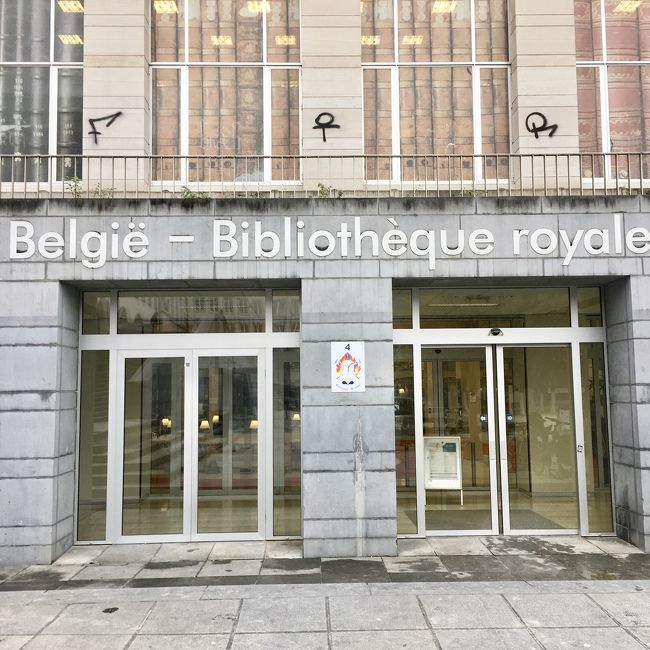 ブリュッセル王室図書館をご存知ですか?<br /><br />4Tにスポット登録がないので旅行記でご紹介させて頂きます。<br /><br />グランプラスからベルギー王立美術館に向かう途中に芸術の丘があります。<br />この緑地の右側全部がブリュッセル王室図書館です。<br />芸術の丘の右奥に王立図書館の入り口があります。<br /><br />入り口に簡単なインスペクションがあります。入場者が少ないので略式です。<br /><br />最上階まで上がるとカフェテリアがあって午前中でしたが朝食を食べてる人がいました。<br />ここから見る芸術の丘の景色は綺麗でした。<br /><br />エレベーターで(誰もいないので少し怖いくらい)最上階まで行き、上から下に見学しました。<br />音楽関係に特化した階があり講演もやっていました。<br />新聞関係の階ではプレス式の印刷機が並んでいて、昔の新聞をデータベースではなく現物で閲覧出来る部屋もありました。<br />ショールーム的な展示の階ではベルギーの有名人達の書斎の再現とかありました。<br /><br />本来の図書館の階は入門証登録が必要のようでした。<br /><br />図書館内はドイツ語とフランス語の併記です。どちらかが分かればもっと楽しめると思います。英語表記はありません。