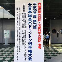 「第72回全日本総合バドミントン選手権」2回戦を観戦してきました!