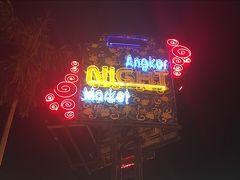 2018年秋休み カンボジア・アンコールワット3泊5日旅(1日目:移動&ナイトマーケット)