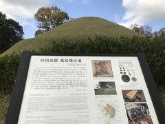高松塚古墳周辺