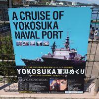 YOKOSUKA軍港めぐり&ヨコスカネイビーバーガーを楽しんで!