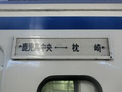 鰹を求めて枕崎へ ① JR指宿枕崎線に乗って本土最南端の始発・終着駅へ