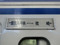 鰹を食べに枕崎へ(1)JR指宿枕崎線に乗って本土最南端の始発・終着駅へ