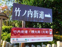 竹内街道を歩いてみた