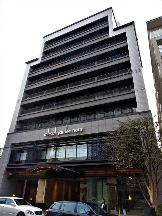 京都出張の際によく利用する「三井ガーデンホテル三条」があいにく満室だったので、四条を予約しました。<br /><br />【JALダイナミックパッケージ】禁煙シングルルーム、朝食付き<br />2泊でコミコミ55,000円です(連休中だったので通常より高め)。<br />