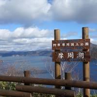 夫婦で行く釧路湿原と摩周湖