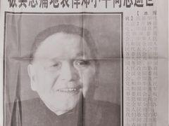【回顧録】1997年2月 広州:ぐるっと珠江デルタを巡る(後編:トウ小平氏逝世)