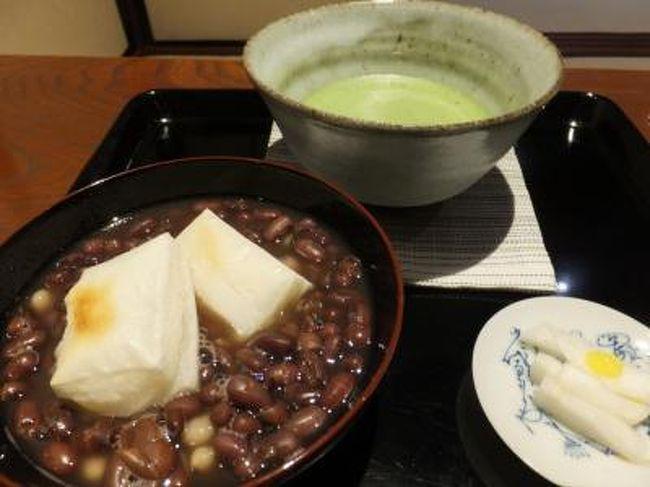 12月最初の土曜日、ちょっと寒くなったので何か温かい和スイーツでもという事でひがし茶屋街近くの「豆月」さんを訪れました。<br /><br />その後、主計町茶屋街を散策。<br /><br /><br /><br /><br />金沢へ・・・・・