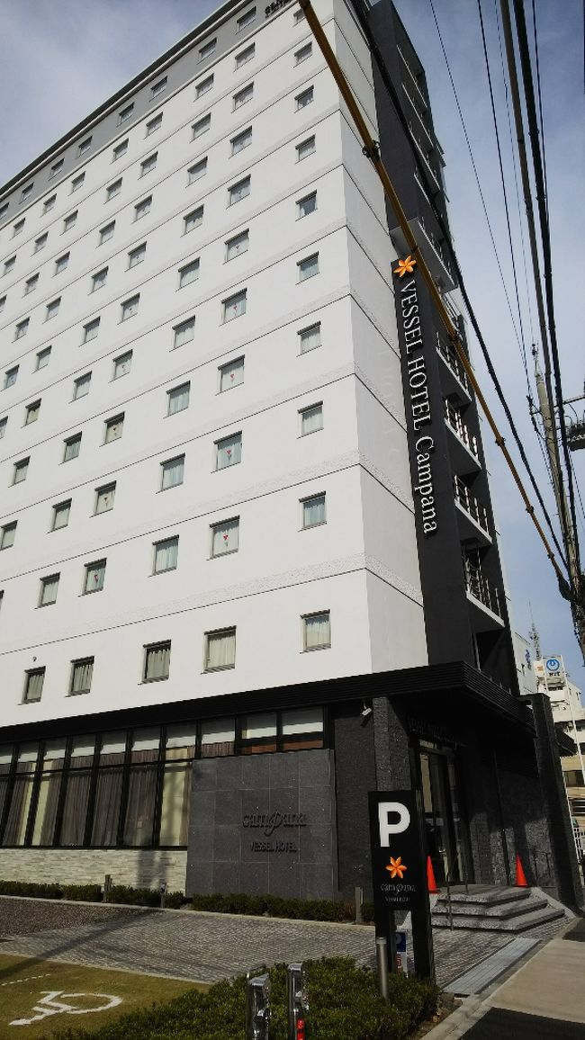 名古屋へ出張した際に宿泊した「ベッセルホテルカンパーナ」の情報をお伝えします。<br /><br />今年の10月にオープンした全室禁煙のビジネスホテルです。<br />アゴダでコミコミ4,223円(スタンダードシングル・素泊まり)でした。
