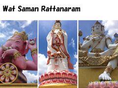 チャチューンサオ Wat Saman Rattanaram