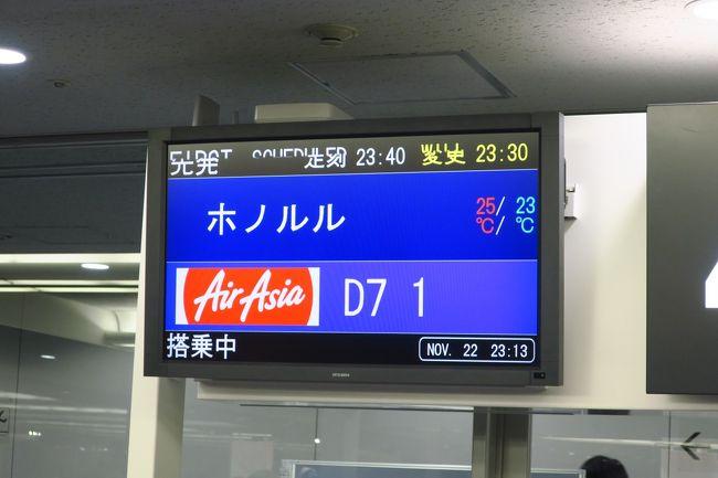 エアアジアのセールで格安チケットをゲットし、日本人の大好きなハワイへ初めて行ってきました。<br />Airbnbでコンドミニアムを予約し自炊しつつ、ハワイアンフードを楽しみました。<br /><br />■11/22 自宅発(夜)~関空~ホノルル<br />□11/22 ワイキキ<br />□11/23 カイルア<br />□11/24 アラモアナ~モアナルアガーデンズ~ワイキキ<br />□11/25・26 ワイキキ~関空