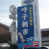 美味求め九州北部をぶら歩き(2)西唐津から呼子の朝市通りと「呼子台場みなとプラザ」へ
