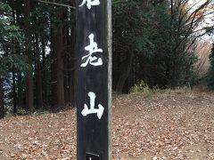 石老山へ日帰りハイキング