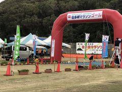 第18回佐多岬マラソン大会