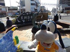 グーちゃん、忘年合宿で焼津へ行く!(駅でも、お魚センターでも、宿でもガブガブ!編)
