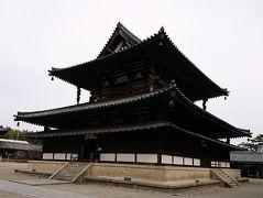 飛鳥時代と奈良時代を巡る 5泊6日のひとり旅【1日目 法隆寺】