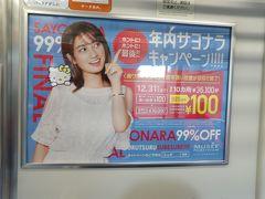 「ONARA99%OFF」の車内広告