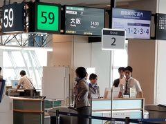 ANAプレミアムクラスで行く京都、オークラホテル宿泊