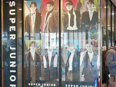 ツリービレッジ SUPER JUNIOR CAFE & SHOP 「One More Time」