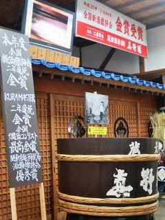 佐渡島22 尾畑酒造「真野鶴」の蔵元見学・試飲/買物 ☆佐渡の風土を活かした酒造り