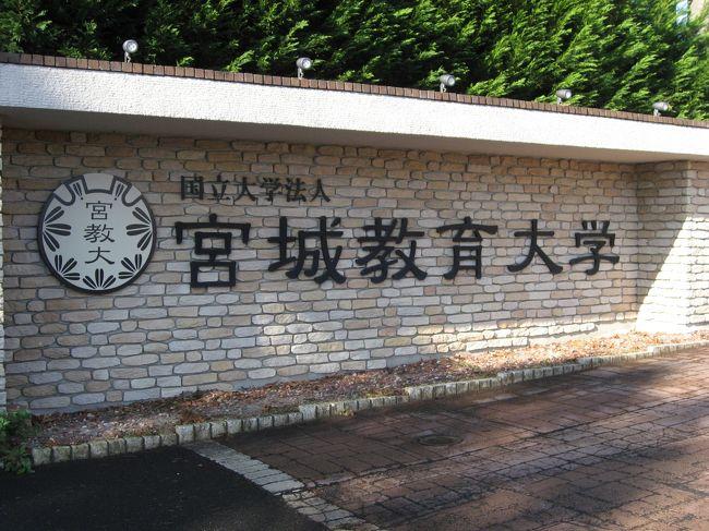 大人の休日倶楽部パス(4日間乗り放題で15,000円)を利用して、仙台の学食を訪問してきました。<br /><br />全然観光もせずに、学生食堂をまわっているだけの旅行記です。<br /><br /><br />場所:萩朋会館<br />時間:8:15~18:30<br /><br />学生のお昼時間は外して行きましょう。<br /><br />正規に購入した場合の交通費:東京⇔仙台 10,370×2=20,740<br />