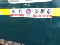 夜行列車で中国半周【その5】夜行列車で16時間、深センまで戻ってきました