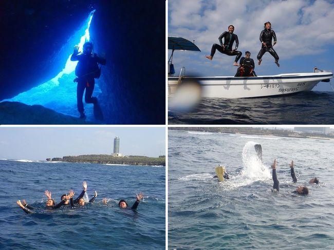 冬でも暖かい沖縄へ(14)残波岬でダイビング。灯台バックにシンクロナイズド?スイミングまでして遊ぶゾー!