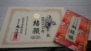 [そして満願へ] 89歳☆おばーと行く☆車で遍路☆徳島/香川 (3泊4日) vol.3