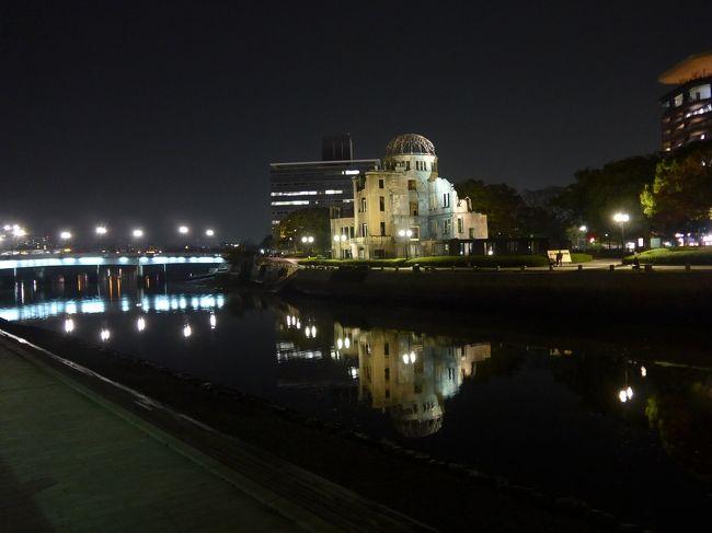 夜の広島を訪れました<br />広島ドリミネーション2018の光の大通りを見物し<br />元安川に沿って原爆ドームが元安川の川面に写る場所を探して撮影しました。<br />ほんの少し風があり川もが揺れ完璧なガラス面にはなりませんでしたが<br />撮影は出来ました。<br />その後、平和記念公園を訪れ<br />原爆の子の像、広島平和都市記念碑、平和の灯を見て回りホテルに戻りました。<br />夜の景色を満喫しました。