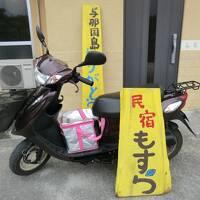 《納沙布岬→与那国島》日本縦断非鉄旅(西日本編)・その12.与那国島をるんるんプチツーリング。