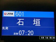《納沙布岬→与那国島》日本縦断非鉄旅(西日本編)・その9.雨と体調悪化で非鉄失敗!でも石垣へ。
