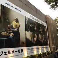 芸術の秋 東京旅行
