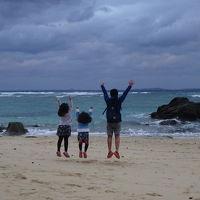 【後編】タイムセールで29,800円!母1人子3人、3泊4日沖縄旅行♪