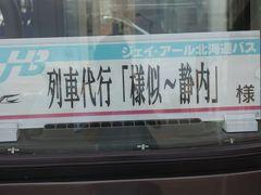 北海道旅行記2018年夏(7)日高本線不通区間訪問・古川橋梁・静内駅編