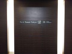 専業主婦の節約旅行。ポイントでザ・プリンスパークタワー東京プレミアムクラブフロアに無料宿泊♪【前編】