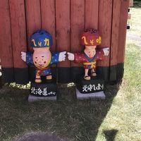 北海道:国盗りとイングレス 帯広・札幌・富良野【3】