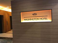 浦和ワシントンホテル(2018年6月)