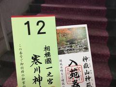 相模の国の一之宮「寒川神社」に参拝。ご祈祷もしていただきました。