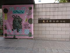 住友コレクション 「泉屋博古館 分館」へ行ってきました。